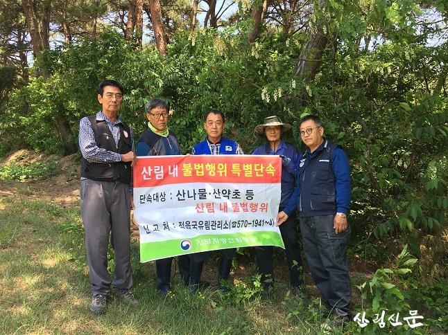 산림내 불법행위 특별단속-사진.JPG