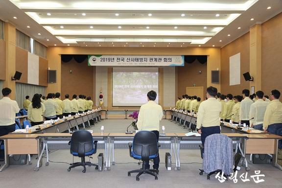 사진1. 2019년 전국 산사태방지 관계관 회의.JPG