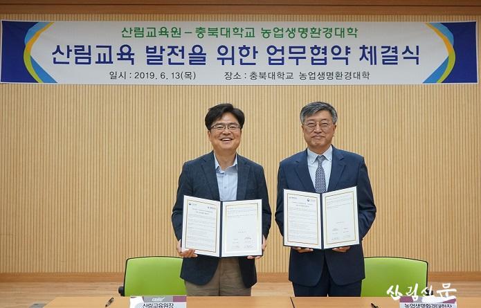 사진1. 이상만 산림교육원장(왼쪽)과 사 동민 충북대학교 농업생명환경대학장.jpg