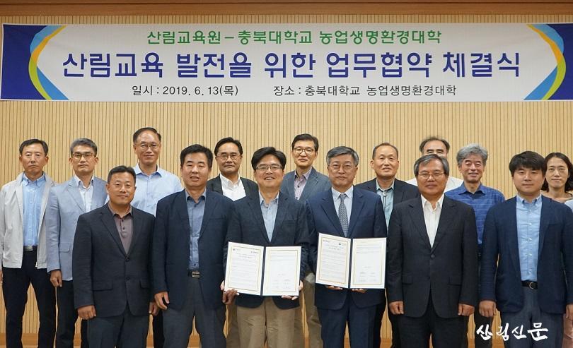 사진2. 산림교육원과 충북대학교  농업생명환경대학 관계자들이 '청년  일자리 창출을 위한 업무협약'을 체 결하고 단체사진을 찍고 있다.jpg