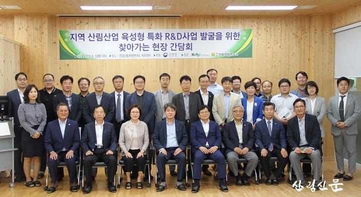 지역 산림산업 육성형 특화 R&D사업 발굴을 위한 현장간담회 (2).JPG