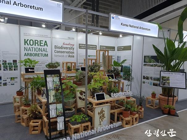 국립수목원 국제네트워크 성과 공유 홍보부스.jpg