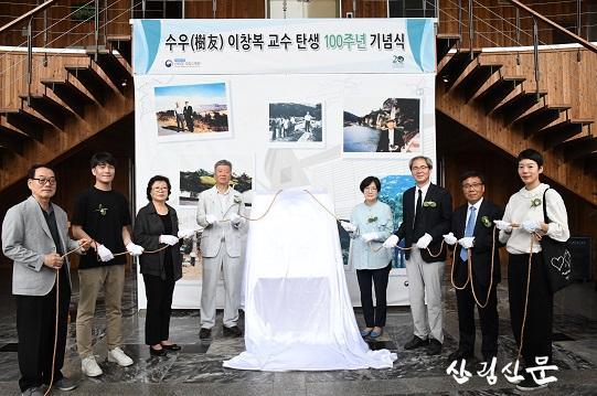 1. 거목 이창복 교수 탄생 100주년 기념.jpg