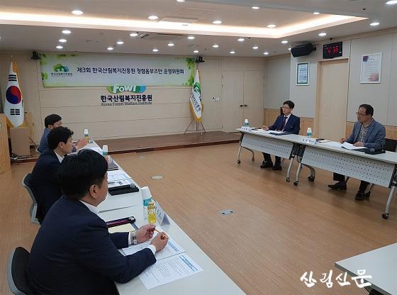 (사진2) 청렴옴부즈만 운영위원회.jpg