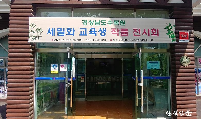 경상남도수목원세밀화교육생작품전시회(1).jpg