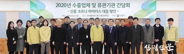 사진2_산림청+2020년+수출업체+및+유관기관+간담회+개최.JPG