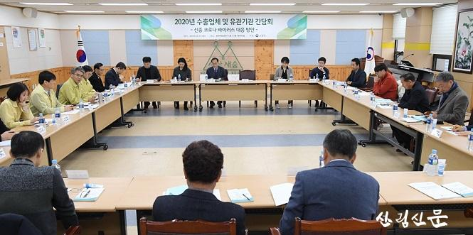 사진1_산림청+2020년+수출업체+및+유관기관+간담회+개최.JPG